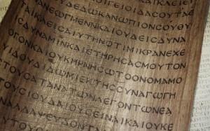 Sagradas_Escrituras_en_Papiro_640